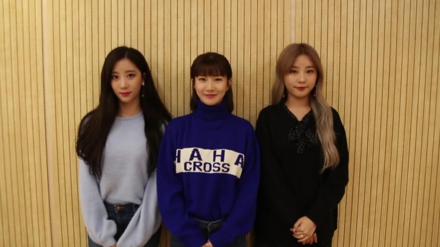 플레이백 PLAYBACK 2018학년도 수능 응원 메세지