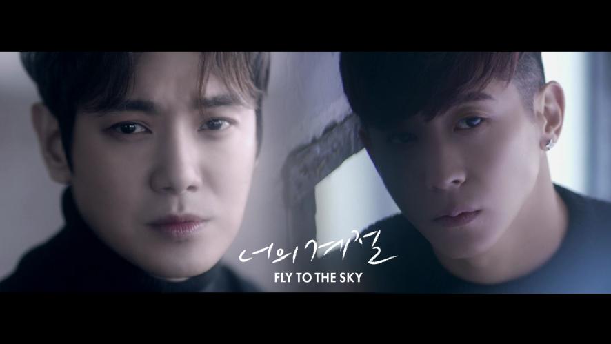 FLY TO THE SKY (플라이 투 더 스카이) - 너의 계절(Your Season) MV