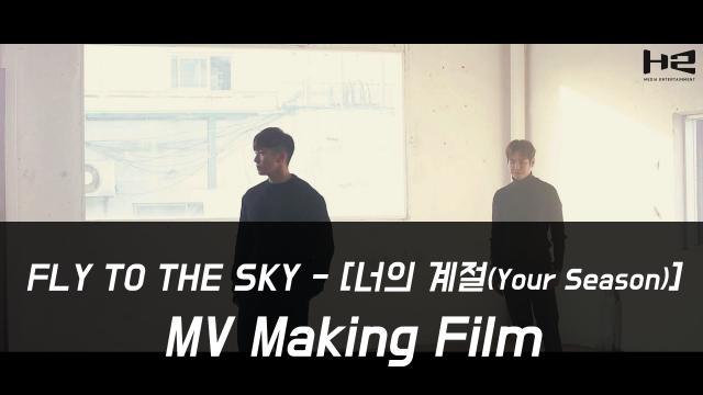 FLY TO THE SKY (플라이 투 더 스카이) - [너의 계절(Your Season)] MV Making Film