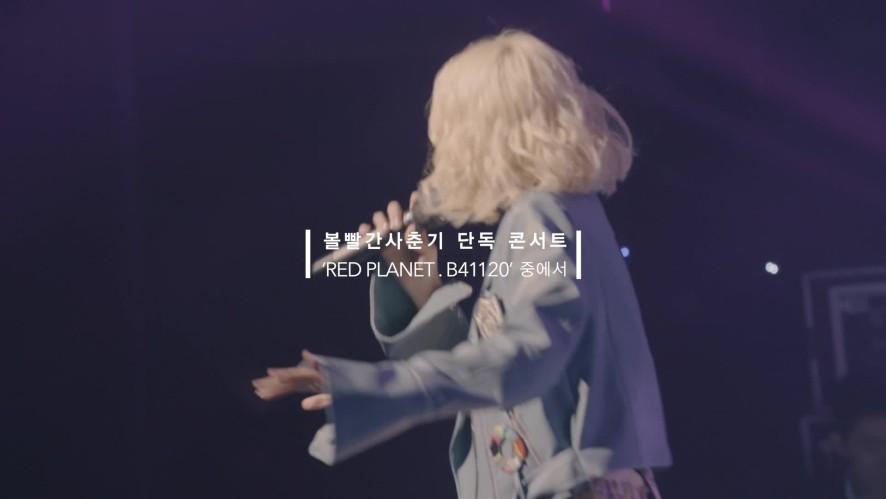 [볼빨간사춘기- 두 번째 단독콘서트 '상상' D-30]