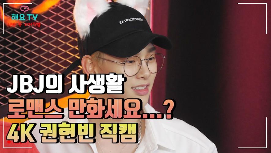 [권현빈 4K 직캠] 현넨이는 요리봐도 저리봐도 예뻐 @해요TV JBJ의 사생활