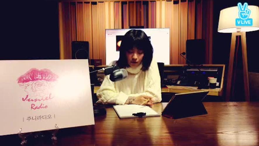 [주니라디오] 5화- 콘서트 (4화 아르바이트도 함께!)