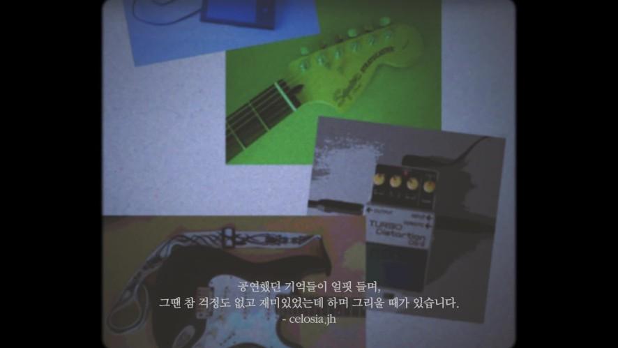 랄라스윗(lalasweet) - 서울의 밤(모두의 밤 ver.) Music Video