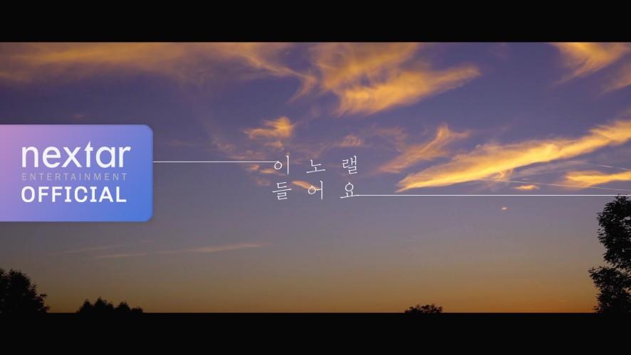 [Teaser] 케이시 (Kassy) _ '이 노랠 들어요' _ Audio Trailer