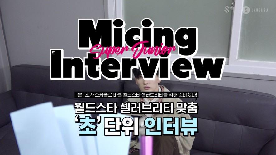 Micing Interview_ 슈퍼주니어 #2