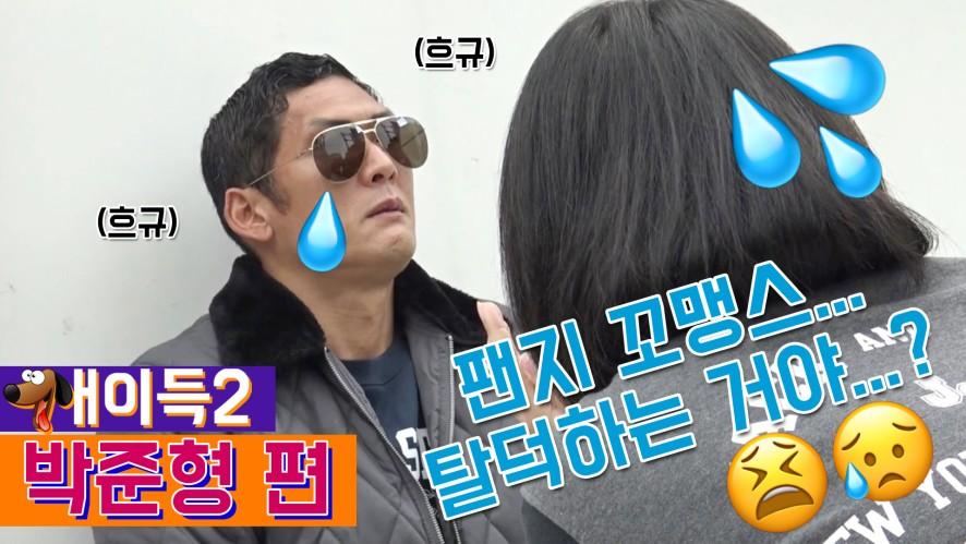 [개이득2] 어른이 된 팬지 꼬맹스와 쭌이형의 만남! 박준형 편
