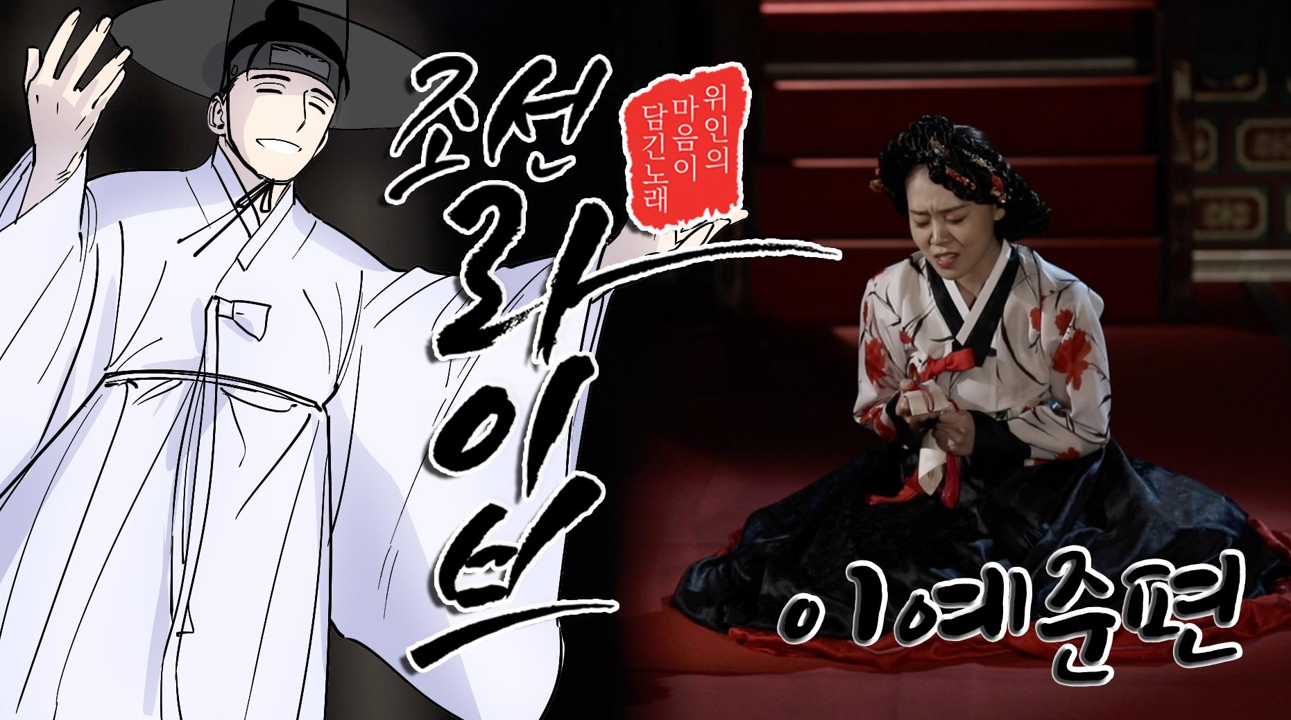[조선라이브] 계월향 편 : 이예준 - 눈물 (원곡 리아)