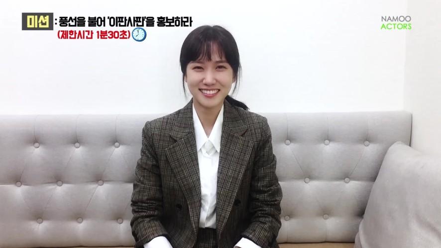 [박은빈] 내이름은_박은빈_홍보요정이죠
