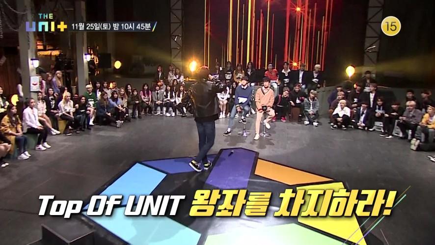[9, 10회 예고] 126명이 벌이는 최강 유닛 배틀! (유닛B Ver.) [Preview: Battle to find out who is the best]