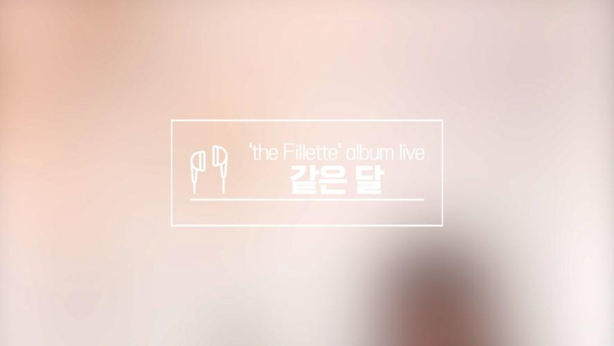 ★김소희★ 1st Mini Album 'the Fillette' album live - 같은 달