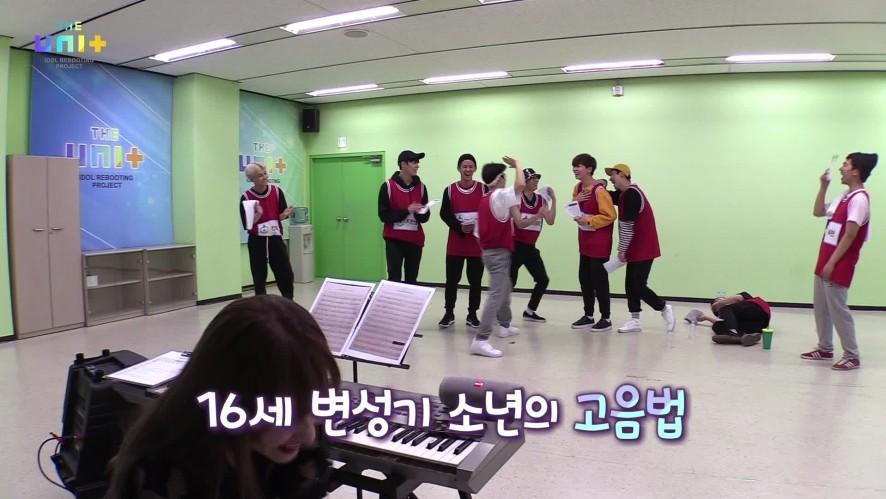 [미방분] 동현조 보컬레슨 / [Vocal Lesson of DONG HYUN's Group]