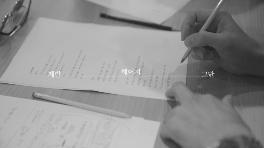 11월24일 오후 6시..두둥!! 비X조현아 어반자카파 '오늘 헤어져'- 가사티저 선공개