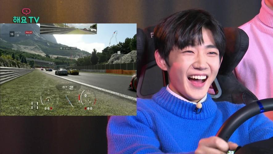 [해요TV] 형섭이의 마지막 방심의 결과는? 표정으로 드라이빙! @해요TV 171123
