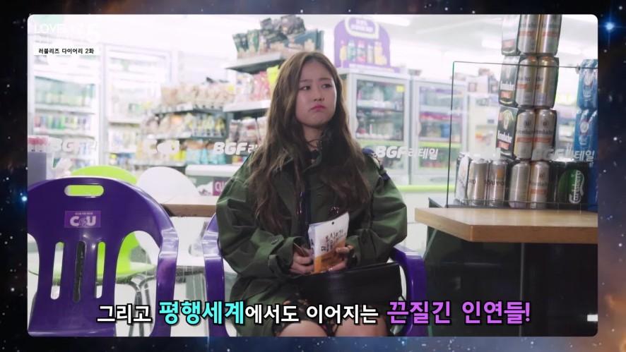 '러블리즈 다이어리 시즌5' 2화 예고편 ('Lovelyz Diary Season 5' EP.2 Teaser)