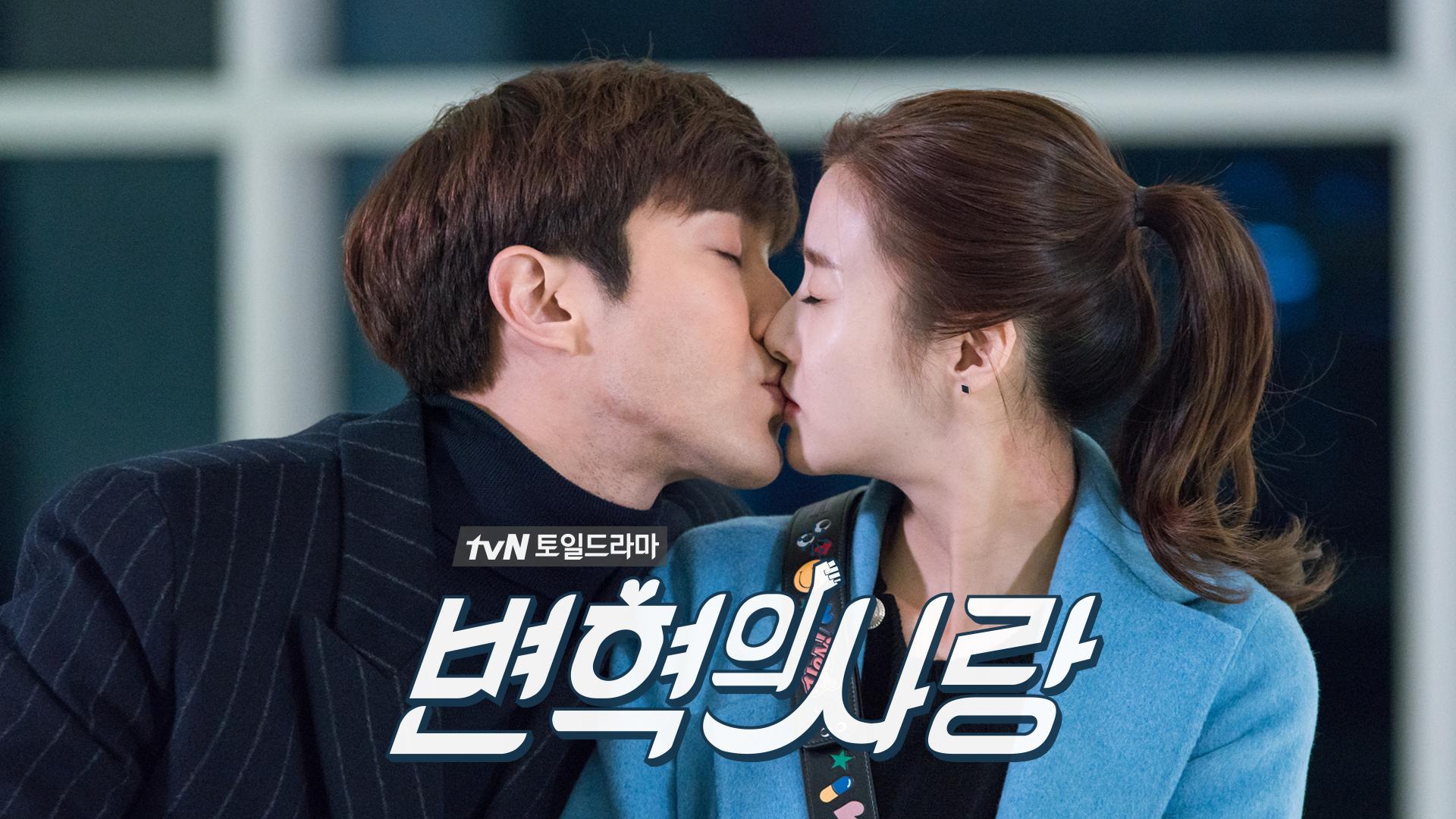 [변혁의 사랑 Voice Only #3] 최시원, 강소라 향한 따뜻한 고백&확인 키스