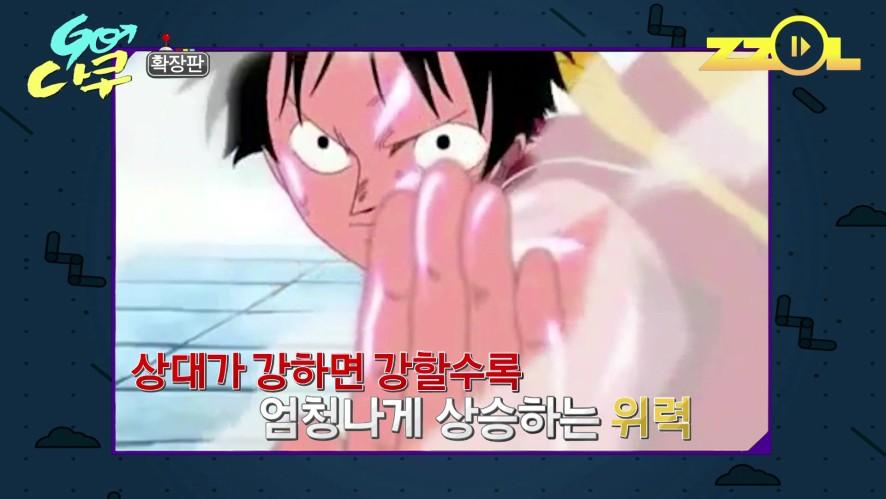 한번 사용해보고 싶은 애니메이션 필살기 [GO다쿠 시즌3.6 / 12화]