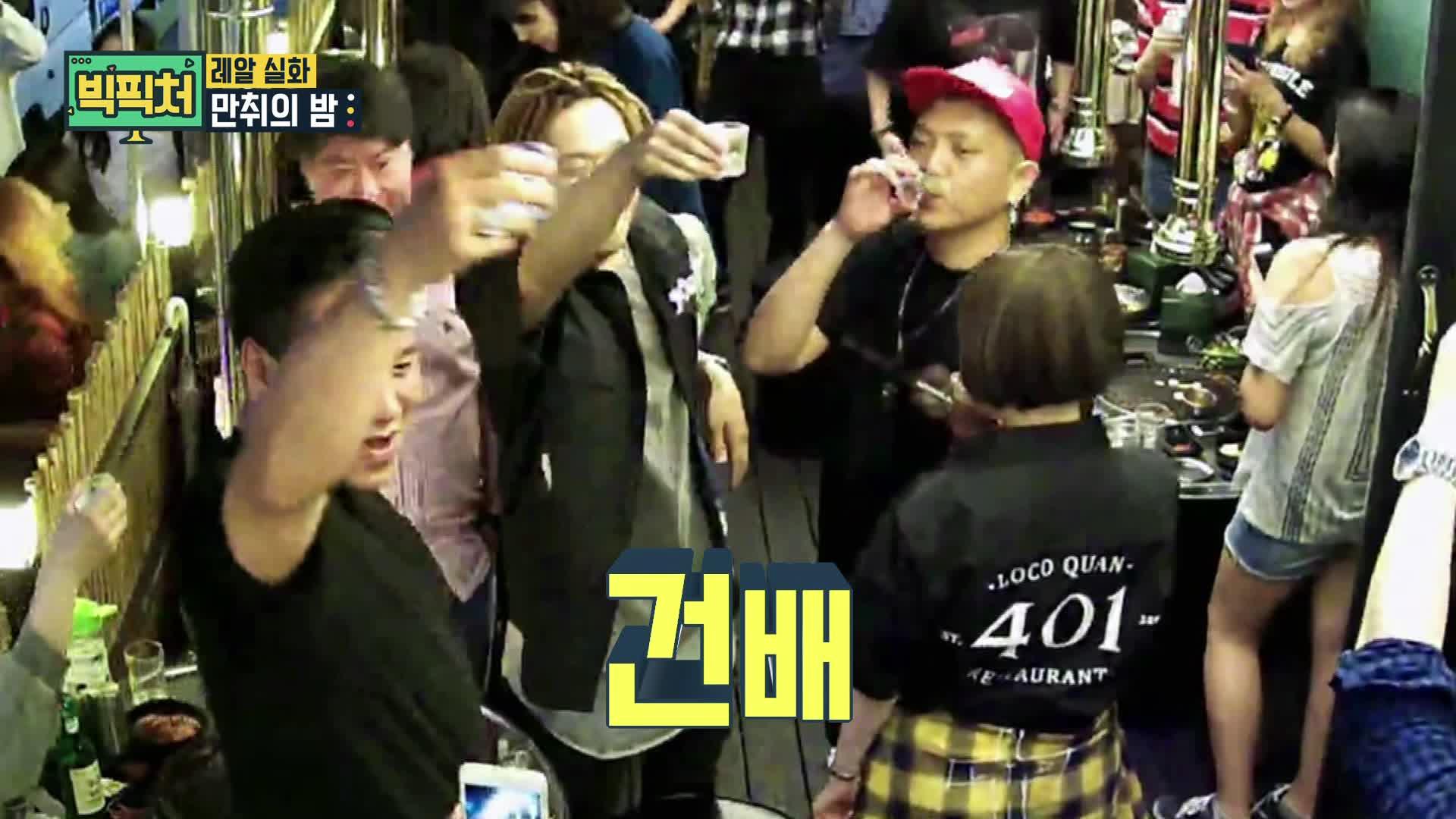 """빅픽처 ep86_하하의 이성 상실 사건 """"야! 김종국!!"""""""