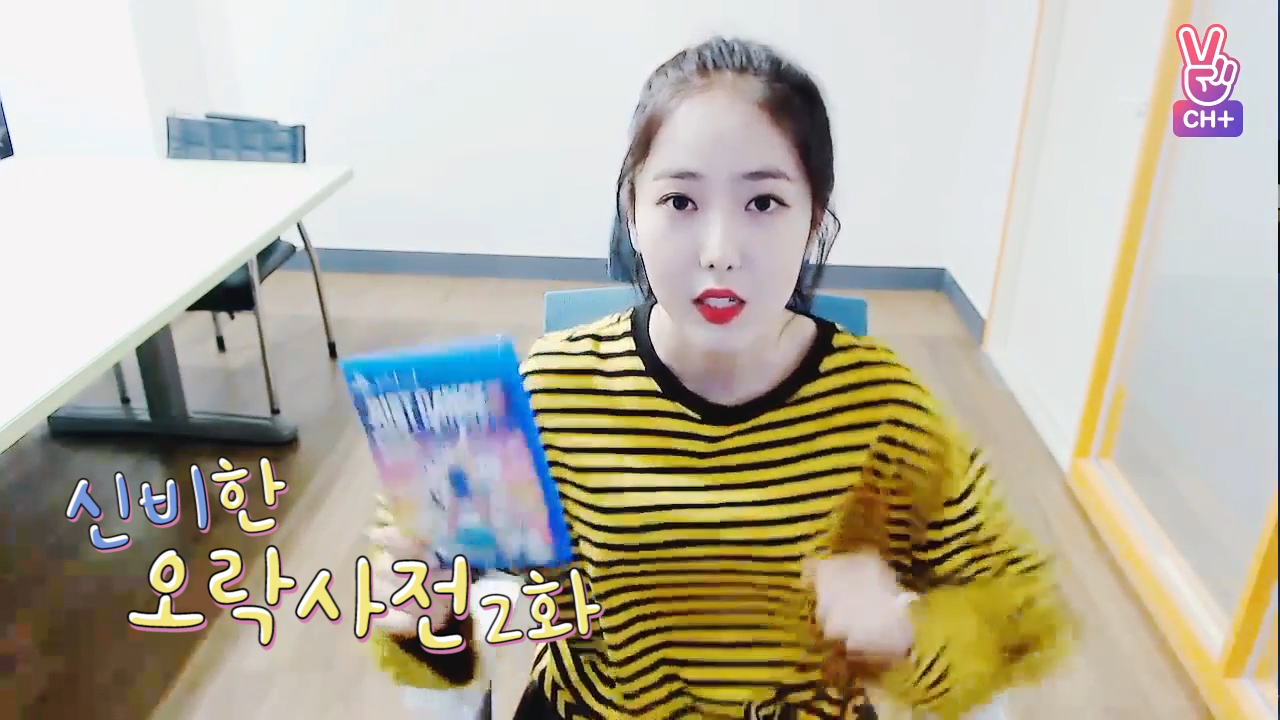 [CH+ mini replay] 신비한 오락사전 2화 SINB'S MAGICAL GAME BOX  EP 2