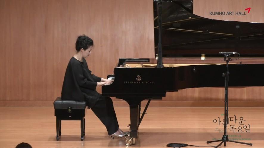 """[금호아트홀]최희연의 프렌치 스쿨 """"Ravel - Gaspard de la Nuit 2.Le gibet"""""""