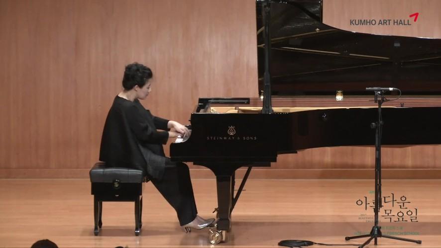 """[금호아트홀]최희연의 프렌치 스쿨 """"Ravel - Gaspard de la Nuit 3.Scarbo"""""""