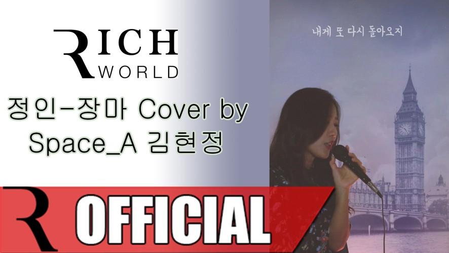 (Space A)스페이스에이_김현정 Cover 정인-장마