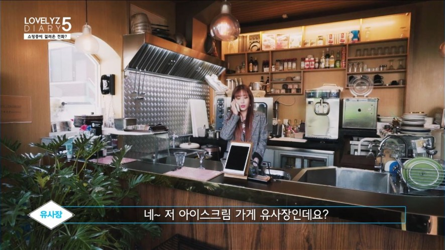 '러블리즈 다이어리 시즌5' 2화 ('Lovelyz Diary Season 5' EP.2)
