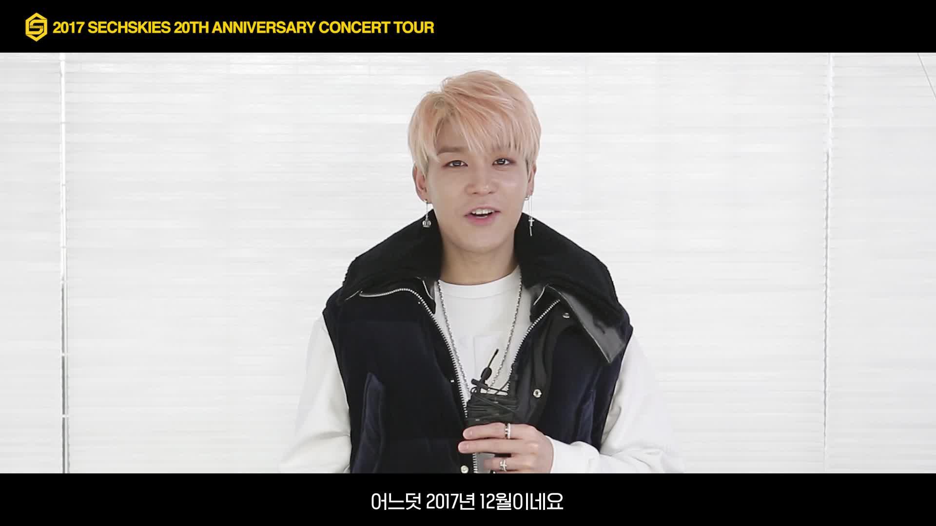 2017 젝스키스 20주년 콘서트 투어 - Holiday Greetings From 성훈