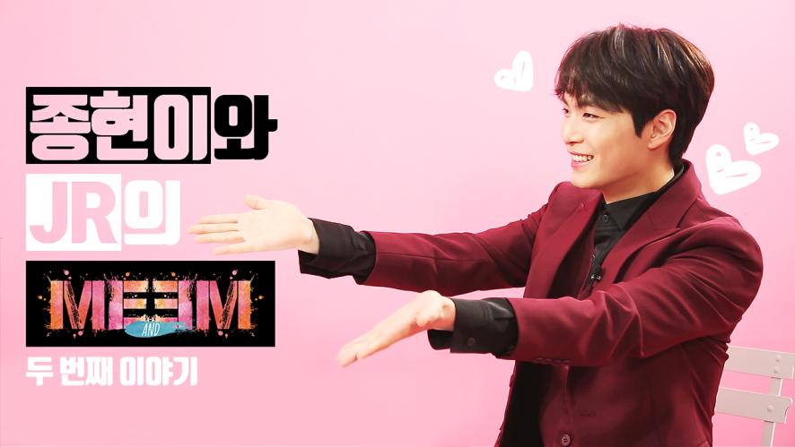 [미앤미] 뉴이스트 W '김종현(JR)'편! (2) (ME and ME)