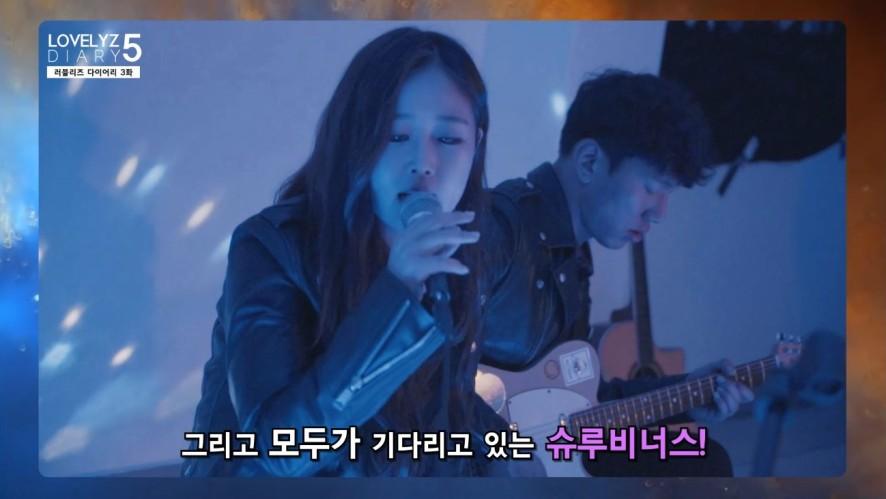 '러블리즈 다이어리 시즌5' 3화 예고편 ('Lovelyz Diary Season 5' EP.3 Teaser)