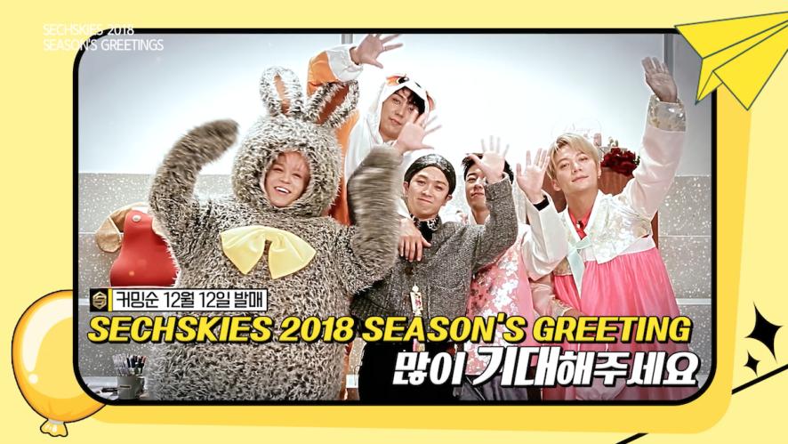 SECHSKIES 2018 SEASON'S GREETINGS