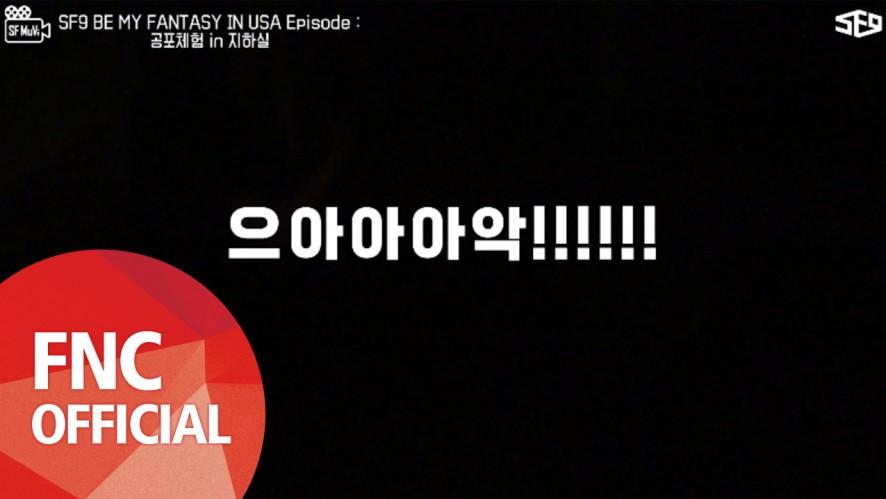 [SF📽MuVi] 2017 SF9 BE MY FANTASY in USA - Episode : 공포체험 in 지하실