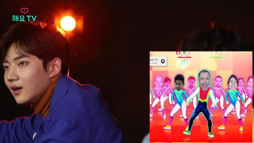 [형섭X의웅] 세상 흥 한데 모아 빵! 섭웅이의 레쓰댄스! @해요TV 20171130