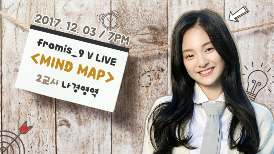 fromis_9 V LIVE <MIND MAP> 2교시 나경영역