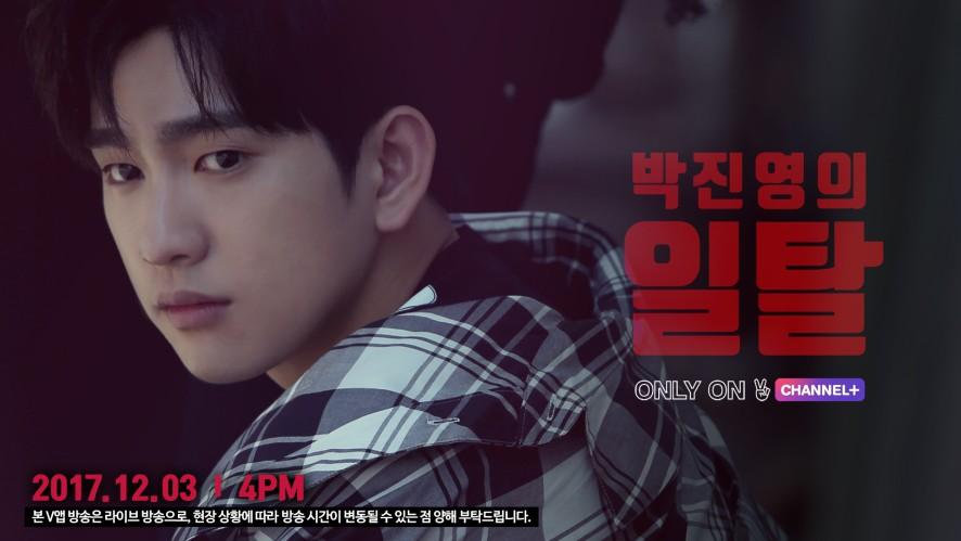 [REPLAY] 박진영의 일탈