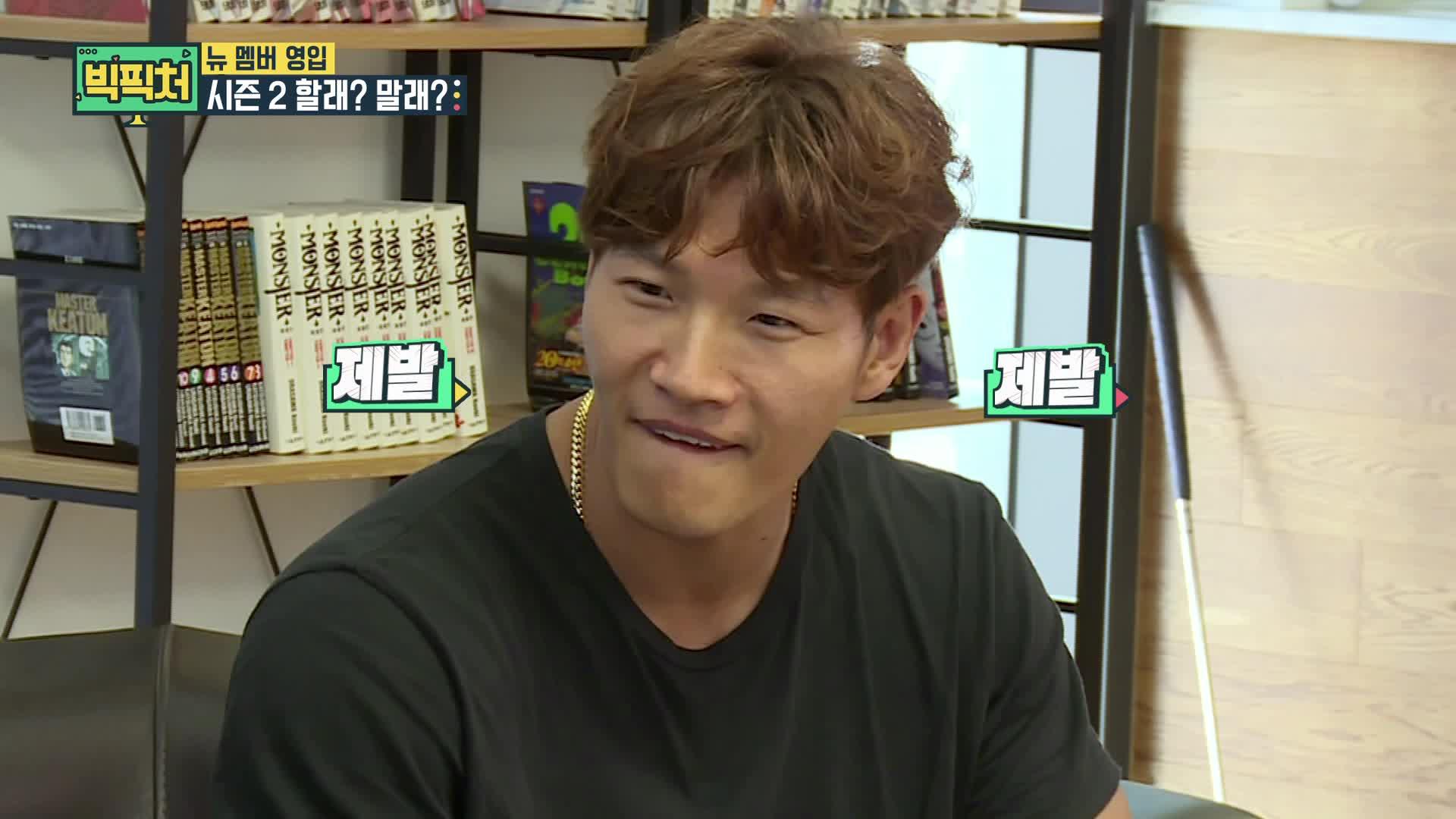 빅픽처 ep96_김종국 결혼(?) 빅픽처 단독 공개?!