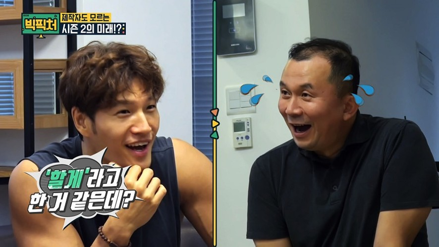 빅픽처 ep93_꾹이*하하도 모르는 은밀한 시즌2(?) (The story behind Season 2 that even Jongkook and HaHa don't know)