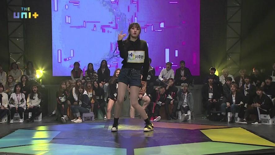 [유닛G] 이주현 포지션 배틀_댄스 [LEE JU HYUN / Position Battle_Dance]