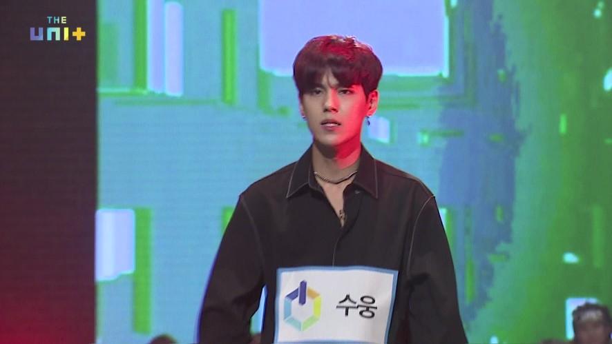 [유닛B] 수웅(소년공화국) 포지션 배틀_댄스 [SU WOONG(BOYS REPUBLIC) / Position Battle_Dance]