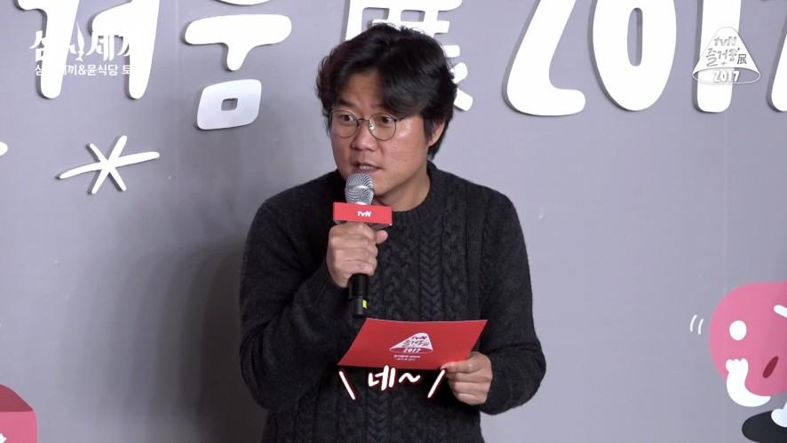 [tvN 즐거움전 2017] 나PD의 급식체 수강기