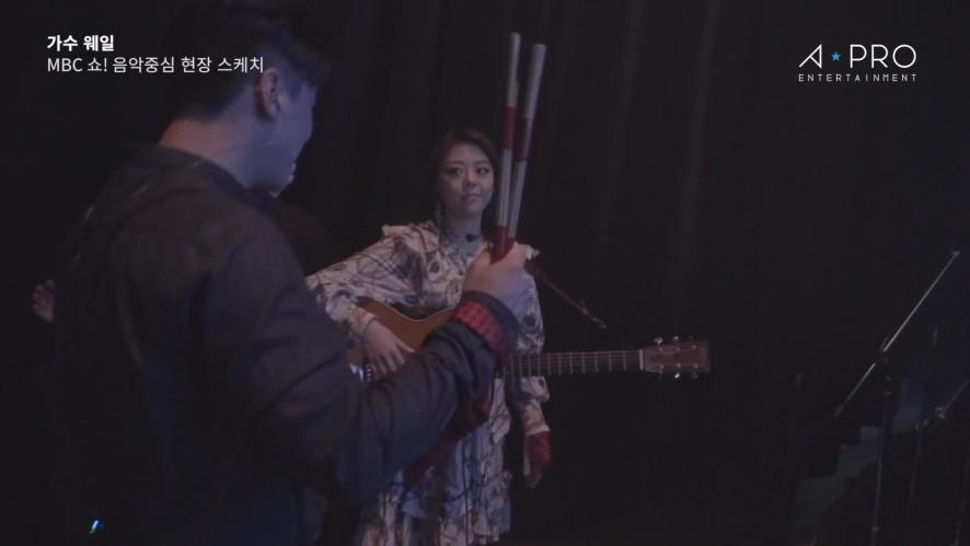 [TV]가수 웨일 / MBC 쇼! 음악중심 현장 스케치