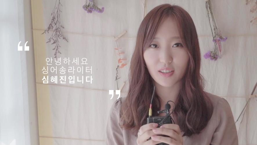 [TV]가수 심혜진 / '아빠' 싱글 앨범 소개 인터뷰!