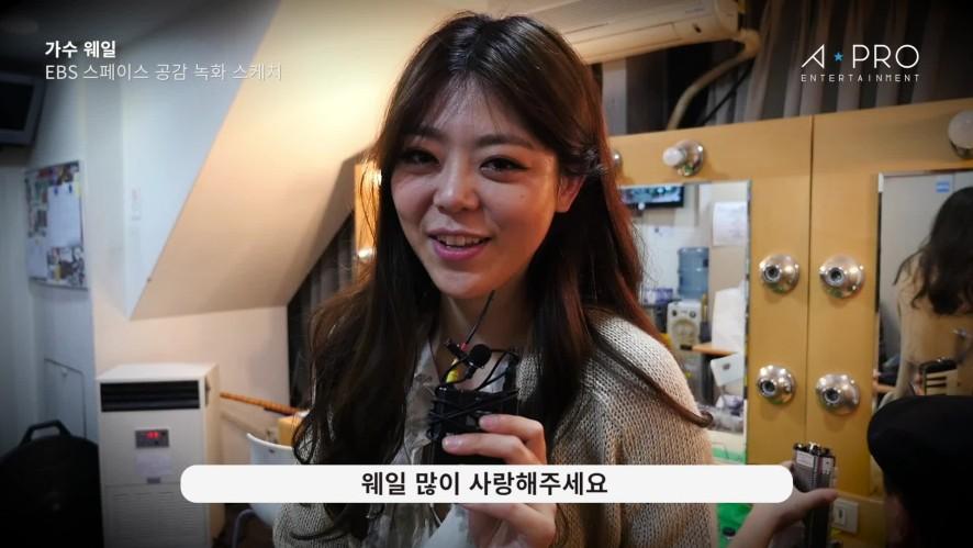 [TV]가수 웨일 / EBS 스페이스 공감 녹화 스케치