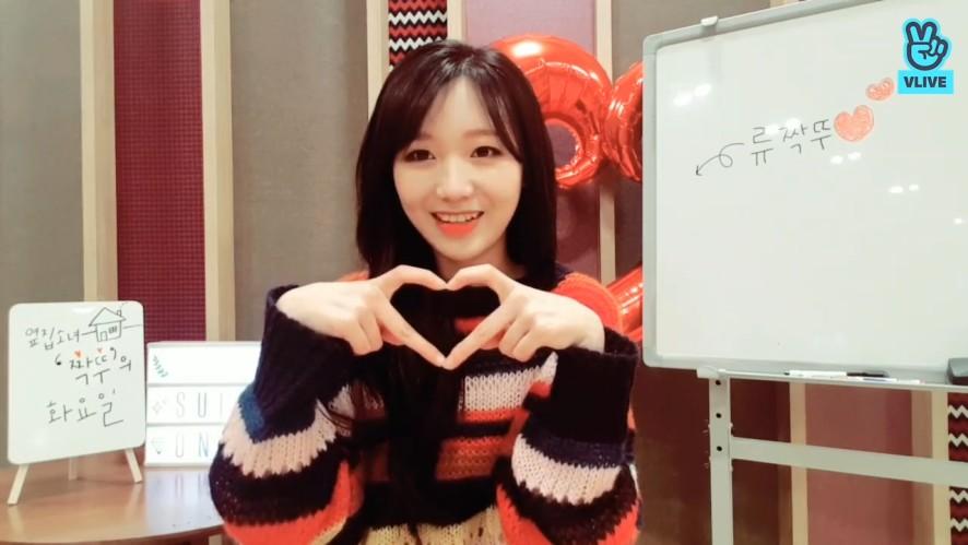 [LOVELYZ] 류블리 음색대잔치 짝뚜의 화요일🎶(Sujeong's singing songs to fans)