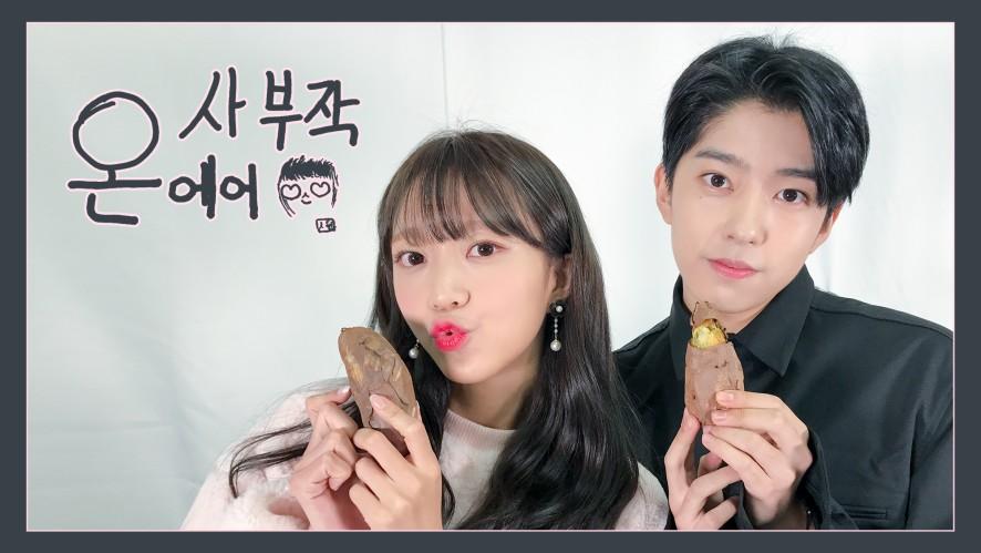 [사부작 On Air] 열네 번째 사부작 <고구마 Week> With 김소희