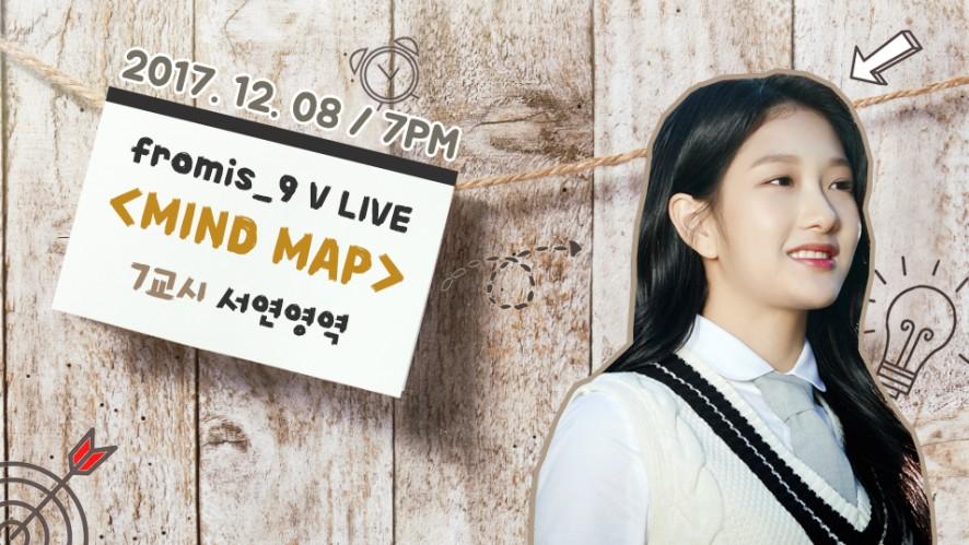 fromis_9 V LIVE <MIND MAP> 7교시 서연영역