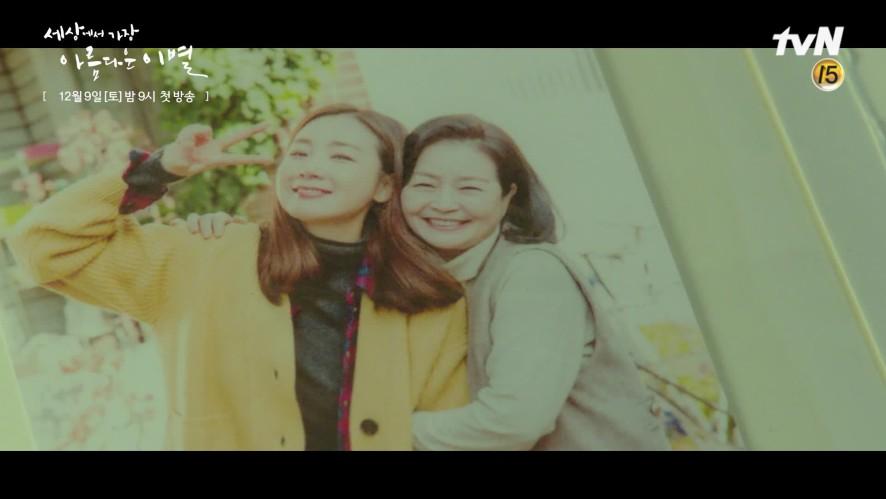 [세상에서] 엄마! 엄마~ 엄마? 12/9(토) 밤 9시, tvN 첫 방송
