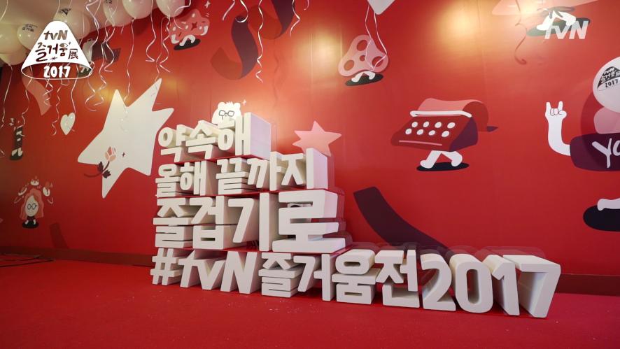 [tvN 즐거움전 2017]3분만에 몰아보는 스페셜 하이라이트