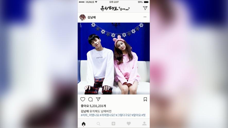 소희X김상균 - '유치해도 (남매버전)' Special Video