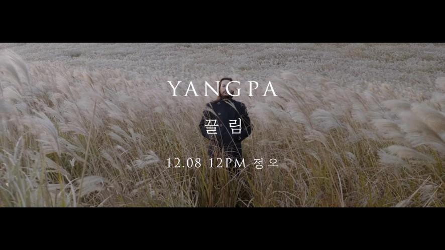 [Teaser] 양파 - 끌림