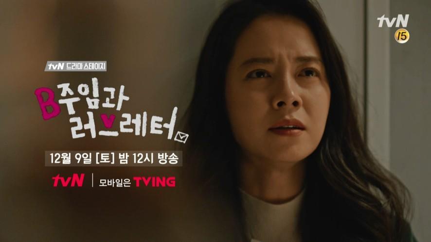 [tvN 단막극] 드라마스테이지 - B주임과 러브레터